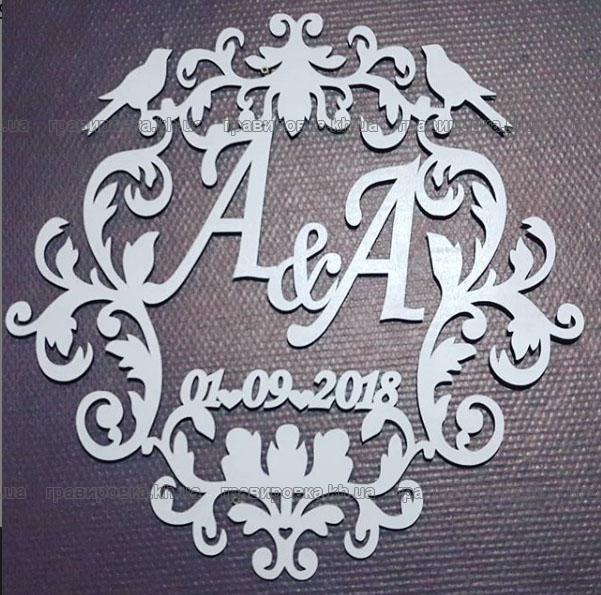 Свадебный герб с инициалами